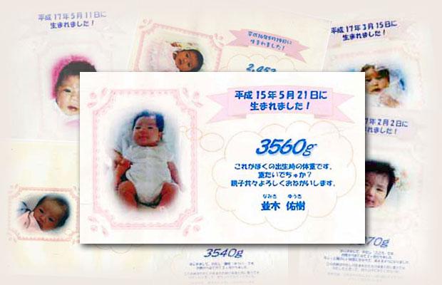 赤ちゃん誕生の内祝い