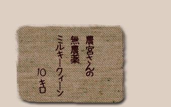 農宮さん無化学農薬ミルキークィーン 玄米10kg