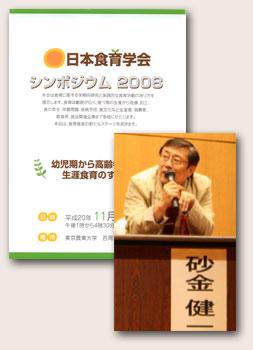 日本食育学会