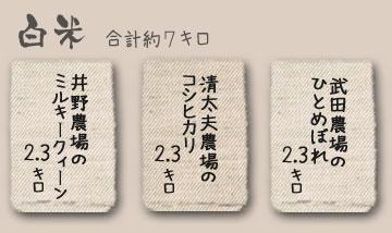 アイガモ農法米