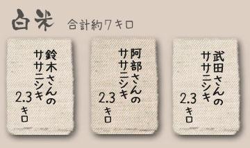 ササニシキ三種 7kg