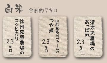 信州コシヒカリ・山形つや姫・新潟あっぱれ