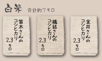 JAS有機認証米コシヒカリ