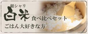 白米食べ比べセット