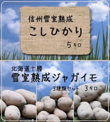 コシヒカリ米と北海道ジャガイモ